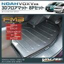 ノア 80系 フロアマット ヴォクシー 80 ドレスアップ パーツ アクセサリー ヴォクシー80系 ヴォクシー80 マット ラゲ…