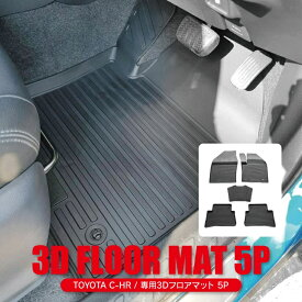 C-HR CHR フロアマット パーツ マット アクセサリー トヨタ 新型 ラバーマット 3Dマット ゴムマット 防水 防水マット トレイ トレー 5P セット 内装 ドレスアップ カスタム 専用 CH-R