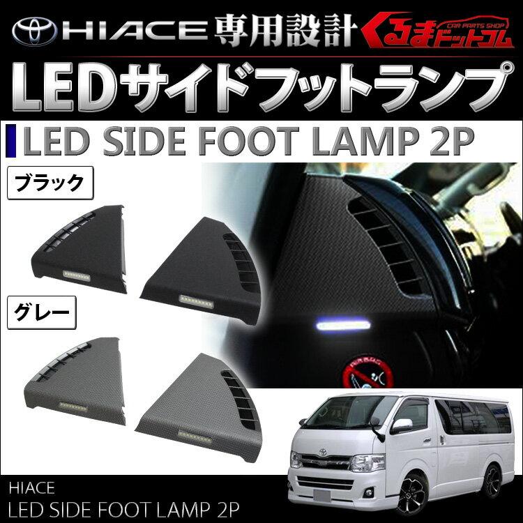 ハイエース 200系 パーツ 3型 ハイエース 200 ルームランプ LED フットランプ キット 2Pセット 各2色 1型 2型 ブラック グレー インテリアパネル 内装
