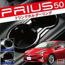 プリウス50系 パーツ プリウス 50系 ドリンク ホルダー リング ドリンク カップホルダーリング 1P 全2色 内装 カスタム パーツ