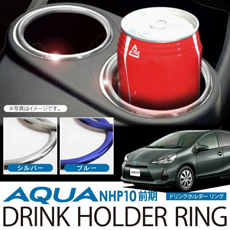 アクア カスタム パーツ aqua トヨタ ドリンクホルダー カー 用品 コンソールトレイ 前期 専用 NHP10 リング 2P 全2色 内装 改造 ドレスアップ