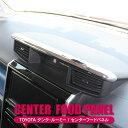 トヨタ タンク ルーミー パーツ インテリアパネル パネル カバー カスタム アクセサリー M900A M910A 内装 ドレスアッ…