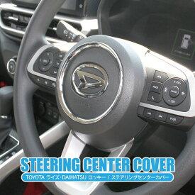 新型 ライズ トヨタ ロッキー ダイハツ パーツ 200系 A200A A210A A200S A210S ステアリングカバー リング 新型ライズ 新型ロッキー ホーンボタン カバー ガーニッシュ トリム インテリアパネル アクセサリー カスタム ドレスアップ 内装 1P セット
