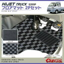 ハイゼットトラック フロアマット パーツ マット ハイゼット トラック S200P ダイハツ 2Pセット 全2色 HIJET 内装 カスタム