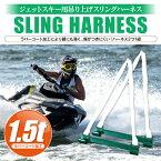ジェットスキー用吊り上げスリングハーネス1.5tマリンジェット