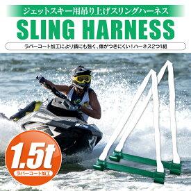 ジェットスキー 吊り上げ スリングハーネス 1.5t マリンジェット ジェットスキー用 スリング ハーネス ジェットスキー吊り上げ ジェットスキー スリング ハーネス マリンジェット