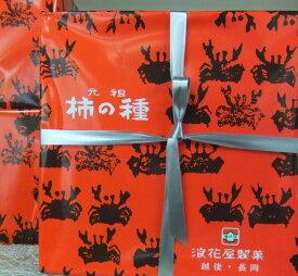 【元祖浪花屋の柿の種缶入り (27gx12袋入り)】米どころ越後新潟の美味しい米菓・あられ・おせんべい