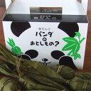 【送料無料/パンダの落し物?シリーズ/謙信笹団子(笹だんご)15個入】越後新潟名物・米どころ新潟の美味しい人気のお…