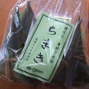 【ちまき 5個入(砂糖入きな粉付)】越後新潟名物・米どころ新潟の美味しい人気のお土産名産品