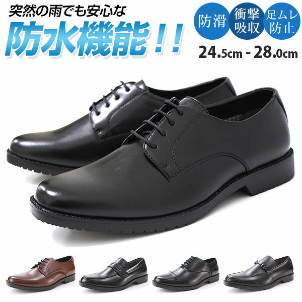 ビジネスシューズ メンズ 靴 STAR CREST JB601/604/605/607 防水 レースアップ 紐 ローファー ビット 幅広 防滑 足ムレ防止 衝撃吸収 スタークレスト