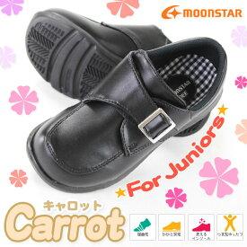 送料無料 Carrot キャロット C2091 キッズ フォーマル シューズ カジュアル ローファー 子供靴 健康靴 ムーンスター 抗菌 防臭 平日3から5日以内に発送