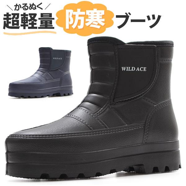 【送料無料】 ブーツ メンズ ショート レインブーツ 長靴 かるぬく KARUNUKU N-2502