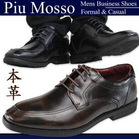 送料無料 Piu Mosso PM2402 ピウモッソ 本革 メンズ ビジネスシューズ Uチップ 紐 レザー 革靴 幅広 3E EEE 通気性 レースアップ 【5営業日以内に発送】