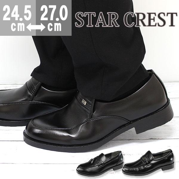 送料無料 STAR CREST JB022/024/025 メンズ ビジネスシューズ 撥水 スリッポン ローファー 幅広4E はっ水 スタークレスト
