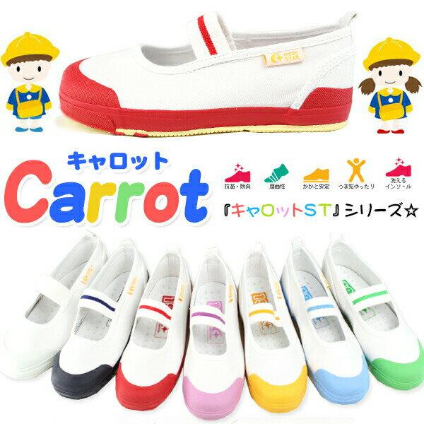 Carrot ST11 キャロット キッズ ジュニア スクール シューズ 子供 学校用 運動 上履き ズック ムーンスター 室内 新学期 入学式