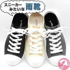《売り切りSALE!》スニーカー レディース 靴 黒 白 ブラック ホワイト チャコール 防水 レインシューズ レインブーツ le coeur tendre Vivant 送料無料