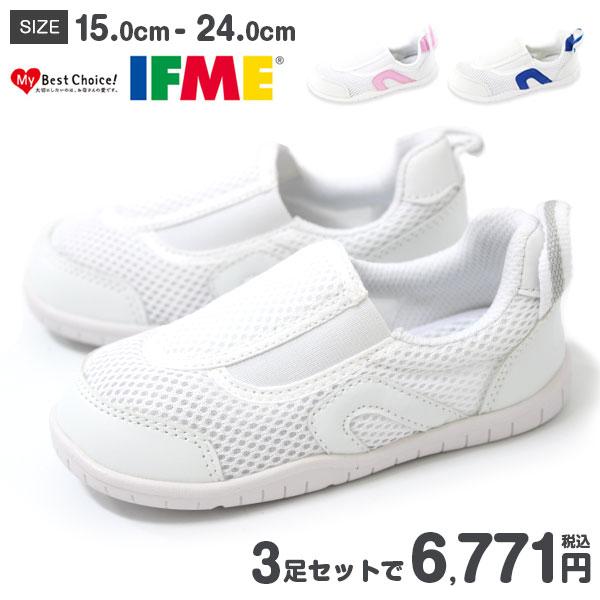 イフミー 上履き 送料無料 キッズ ベビー 子供 靴 上靴 スニーカー IFME SC-0002 3足セット まとめ買いでお得! 福袋