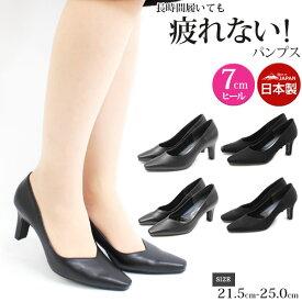 パンプス 痛くない 疲れない 黒 レディース 靴 ブラック 7センチ ヒール 革靴 オフィス フォーマル 日本製 インパクトマテリアル impact material 6620 6630 6320 6330 母の日