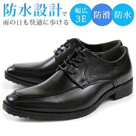 送料無料 Wilson 181 メンズ ビジネス シューズ ウィルソン 防水 革靴 防滑 ワイズ 3E(EEE) 幅広 雨に強い 紐 レースアップ ユーチップ ブラック(黒色) ウォータープルーフ 雨の日 屈曲性 【5営業日以内に発送】
