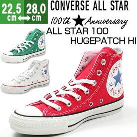 スニーカー メンズ レディース コンバース オールスター ハイカット 靴 CONVERSE ALL STAR 100 HUGEPATCH HI tok