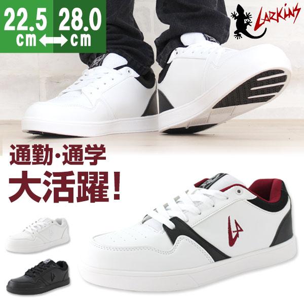 【アウトレット】【送料無料】スニーカー 22.5-28cm メンズ レディース キッズ 靴 ローカット ラーキンス LARKINS L-1709 黒 白 通学 通勤 作業履き 軽量