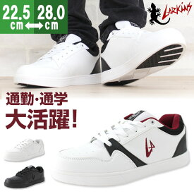 【送料無料】スニーカー 22.5-28cm メンズ レディース キッズ 靴 ローカット ラーキンス LARKINS L-1709 黒 白 通学 通勤 作業履き 軽量 tok