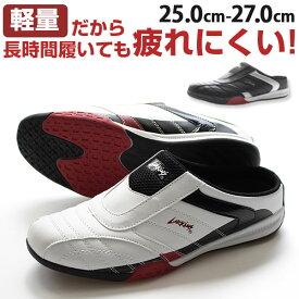 【送料無料】メンズ サンダル 25-27.0cm かかとなし クロッグ 靴 男性用 おしゃれ 大きいサイズ カジュアル クロッグ ギフト プレゼント 人気 フェイクレザー LARKINS L-6339 ラーキンス
