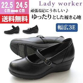 パンプス レディース ウェッジソール 衝撃緩衝 幅広 3E 黒 靴 Lady worker