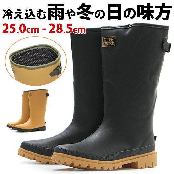 レインブーツ メンズ ロング 長靴 CLIFF HANGER 8750