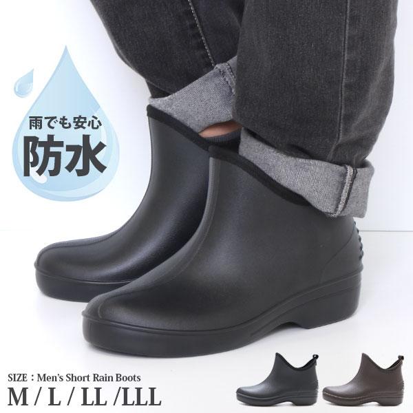ブーツ メンズ 黒 ショート レインブーツ 長靴 Era 6150