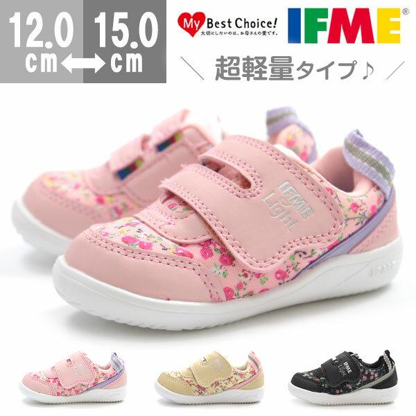 スニーカー 子供 キッズ ベビー イフミー ローカット 靴 IFME 22-8703