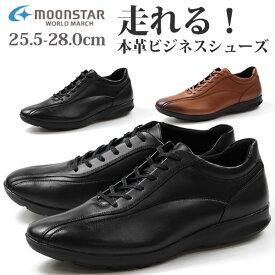 ビジネスシューズ 本革 メンズ ムーンスター 革靴 MOONSTAR WM1002 tok