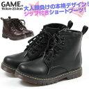 【送料無料】 ブーツ 子供 キッズ ジュニア ショート 19.0-23.0cm 靴 女の子 男の子 ゲーム GAME 310 ブラック おしゃ…