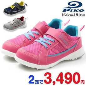 2足セット 送料無料 スニーカー 子供 キッズ ジュニア 女の子 男の子 ピンク おしゃれ かわいい ピコ ローカット 靴 PIKO PK-505