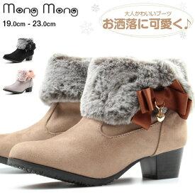 【送料無料】 ブーツ 子供 キッズ ジュニア 19.0-23.0cm 靴 女の子 ショート モンモン Mong Mong 6554 おしゃれ かわいい 大人 リボン ハート チャーム マジックテープ 滑りにくい フェイクファー 4cmヒール 冬 おでかけ