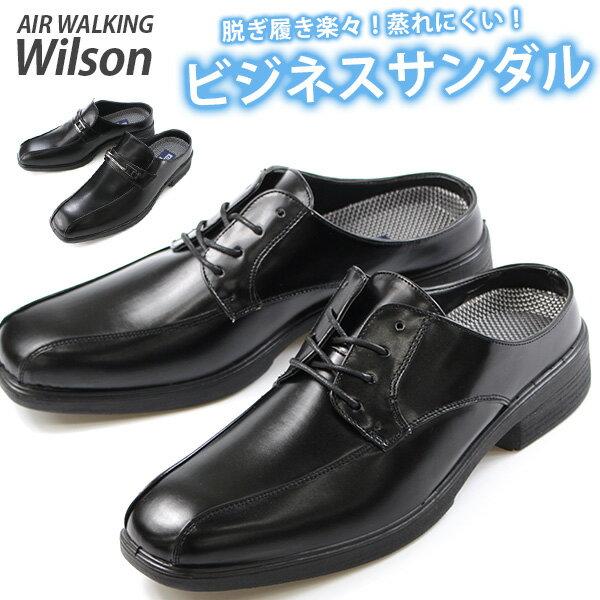 送料無料 ビジネス シューズ サンダル メンズ 25.0-27.5cm 革靴 男性 Wilson AIR WALKING ウィルソン エアー ウォーキング 710 720 オフィス かかとなし 脱ぎ履き楽々 レース ビット 蒸れにくい