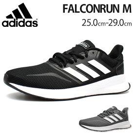 アディダス スニーカー メンズ 25.5-28.0cm 靴 男性 ローカット adidas FALCONRUN M シンプル 軽い クッション 耐久性 通気性 メッシュ シンセティックレザー ホールド感 弾力のあるミッドソール 柔らか フィットネス ジョギング ランニング シティ tok