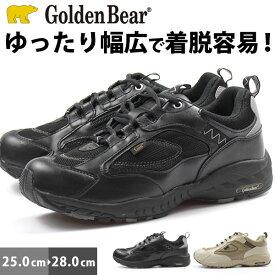 【送料無料】 スニーカー メンズ 25.0-28.0cm 靴 男性 ローカット ゴールデンべア Golden Bear GB-007A 幅広 ワイズ 4E 相当 ゆったり ファスナー 抗菌 防臭 快適 反射材 安全 滑りにくい