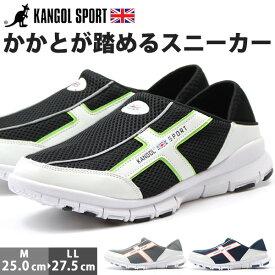 【送料無料】 スニーカー メンズ 25.0-27.5cm 靴 男性 スリッポン カンゴール KANGOL KG3268 かかとが踏める 2WAY 軽量 軽い 通気性 メッシュ素材 屈曲性 歩きやすい おしゃれ 散歩 運動 ウォーキング ワイズ 3E 相当 tok
