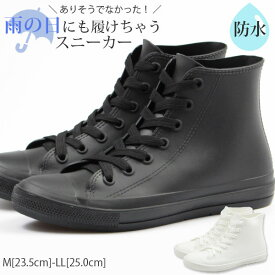 防水 スニーカー レディース レインブーツ 長靴 靴 ハイカット 白 黒 シューズ 雨 雪 レミア lemia RM-041