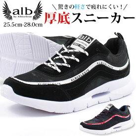 c61cae9d9e826 【送料無料】 スニーカー メンズ 靴 25.5-28.0cm 男性 ローカット アルビ バイ アルビ