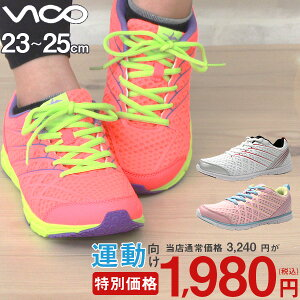 スニーカーローカットレディース靴VICO7337送料無料スニーカーローカットレディース靴VICO7337ランニングシューズウォーキング
