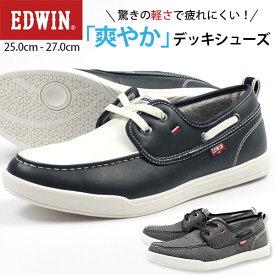 スニーカー メンズ 靴 25.0-27.0cm 男性 ローカット エドウィン EDWIN EDW-7157 おしゃれ カジュアル 軽量設計 軽い 取り外し可能なインソール デッキシューズ クッション フェイクレザー お手入れ簡単 シンプル 屈曲性 履口が広い 2ホール tok