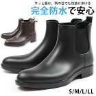 レインブーツ メンズ 長靴 ビジネス 防水 厚底 おすすめ 滑りにくい 黒 ブラック シンプル サイドゴア 雨 ファイブスター Five Star FS-900