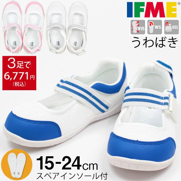 イフミー 上履き 送料無料 キッズ ベビー 子供 靴 上靴 スニーカー IFME SC-0003 3足セット まとめ買いでお得! 福袋