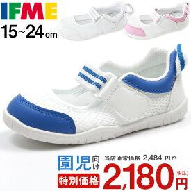 イフミー 子供靴 IFME 上履き うわばき キッズ ベビー 子供 靴 上靴 スニーカー SC-0003