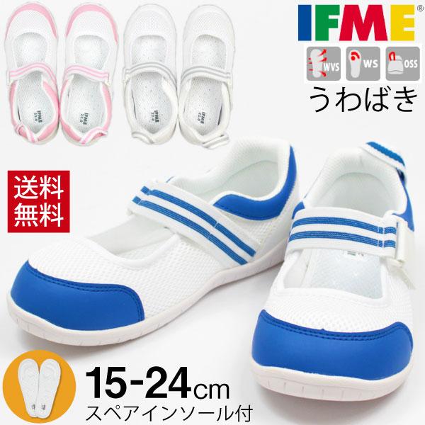 イフミー 上履き 送料無料 キッズ ベビー 子供 靴 上靴 スニーカー IFME SC-0003