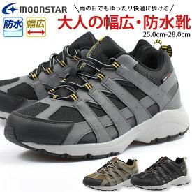 スニーカー メンズ 靴 25.0-28.0cm 男性 ローカット ムーンスター MOONSTAR SPLT M188 4cm×4時間 防水 雨 メッシュ 通気性 厚底 衝撃吸収 幅広 ワイズ 4E 相当 屈曲性 平日3〜5日以内に発送