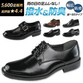 ビジネスシューズ メンズ 革靴 撥水 幅広 3E 防滑 防臭 雨の日 通勤 STAR CREST JB10
