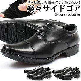 ビジネス メンズ 24.5-27.0cm 革靴 男性 紳士 シューズ スタークレスト STARCREST 212 222 223 靴 通勤 仕事 軽量 軽い 内羽根 ストレートチップ 平日3〜5日以内に発送